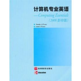 计算机专业英语:Computing Essentials(2008影印版)
