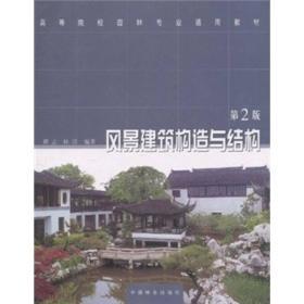 高等院校园林专业通用教材:风景建筑构造与结构(第2版)