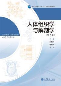 人体组织学与解剖学 段相林 第5版 9787040355147 高等教育出版社