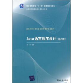 Java语言程序设计(第2版)(本科教材)