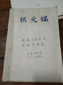 北京京剧院1980年演出本――状元媒  80年代复印本