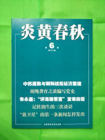炎黄春秋杂志 全新2011年第06期导读:中苏援助与朝鲜战后经济重建....沈志华 董 洁
