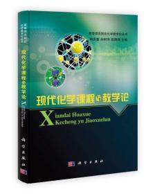 现代化学课程与教学论 韩庆奎 9787030354457 科学出版社