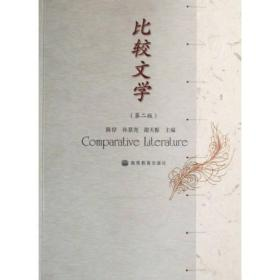 二手正版比较文学第二版第2版内容一致,封面、印次、价格不同?9787040206364r