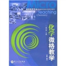 化学微格教学(第2版)