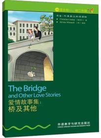爱情故事集--桥及其他(1级适合初1\初2年级)/书虫牛津英汉双语读物