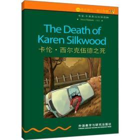 卡伦·西尔克伍德之死(2级适合初2\初3年级)/书虫牛津英汉双语读物