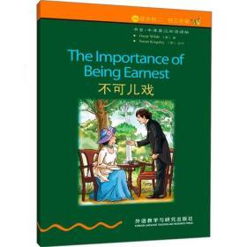 不可儿戏(2级适合初2\初3年级)/书虫牛津英汉双语读物