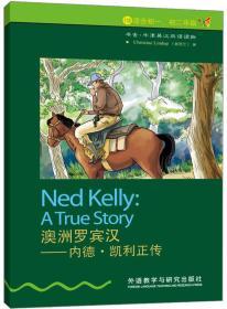 澳洲罗宾汉--内德·凯利正传(1级适合初1\初2年级)/书虫牛津英汉双语读物