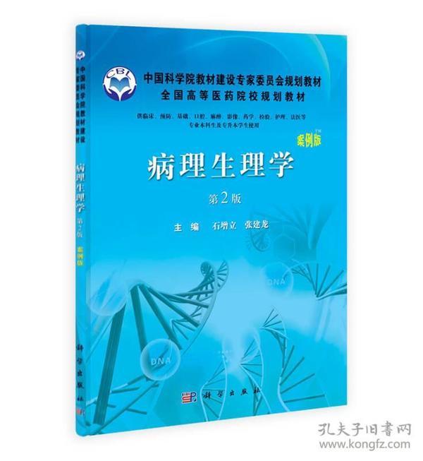 病理生理学第2版