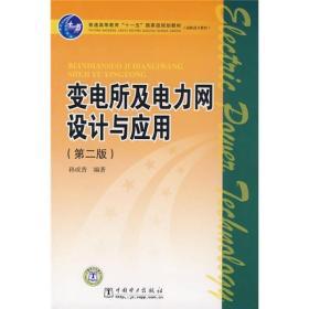 """变电所及电力网设计与应用(第2版)/普通高等教育""""十一五""""国家级规划教材"""