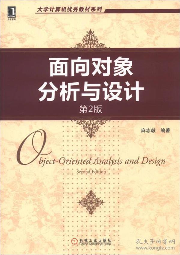 大学计算机优秀教材系列:面向对象分析与设计(第2版)