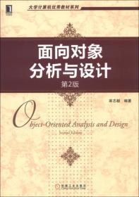 面向对象分析与设计  麻志毅 第2版 9787111407515 机械工业出版社