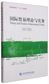 """国际贸易理论与实务(第四版)/全国高等院校""""十二五""""规划教材"""
