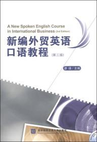 正版二手新编外贸英语口语教程第三3版9787566310897