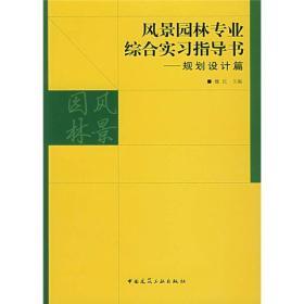当天发货,秒回复咨询二手正版风景园林专业综合实习指导书 规划设计篇 中国建筑工业如图片不符的请以标题和isbn为准。