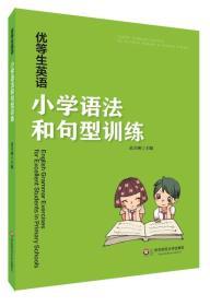 优等生英语 小学语法和句型训练
