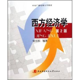西方经济学(第2版) 梁小明 9787304050207