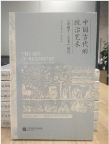 中国古代的统治艺术 :《淮南子·主术》研究