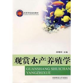 观赏水产养殖学 郑曙明 主编 西南师范大学出版社 9787562139638
