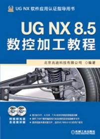 现货-UG NX 8.5数控加工教程-(含2DVD)