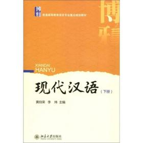 现代汉语北大版黄伯荣李炜 北京大学出版社 9787301205259s