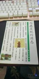 西藏墨脱的诱惑:神秘奇险的高原边地之旅(本书作者是第一位穿越无人区步行进入墨脱的作家,95年初版,私藏)