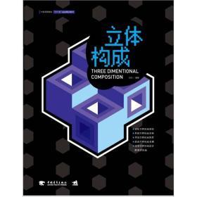 """立体构成/中国高等院校""""十二五""""规划精品教材"""