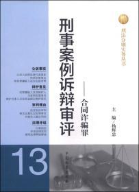 刑法分则实务丛书·刑事案例诉辩审评(13):合同诈骗罪