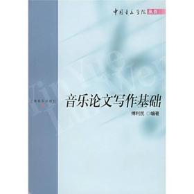 中国音乐学院丛书:音乐论文写作基础