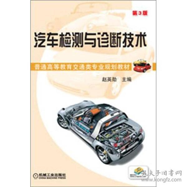 汽车检测与诊断技术第3版 赵英勋 机械工业出版社 9787111391241