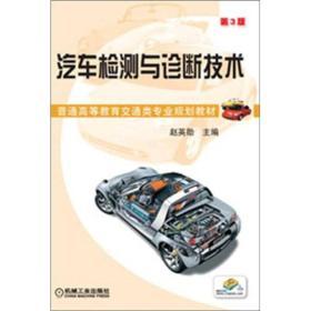 汽车检测与诊断技术(第3版)