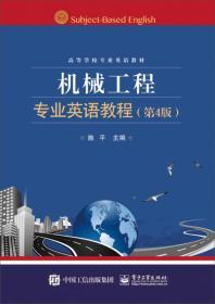 正版二手机械工程专业英语教程(第4版) 施平  电子工业出版社 978