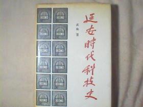 延安时代科技史  作者中科院副主任武衡签赠本
