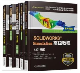 【正版新书】SOLIDWORKS®高级装配教程+Simulation高级教程+零件与装配体教程+工程图设计+高级教程简编2018版 solidworks2018软件视频教程书籍