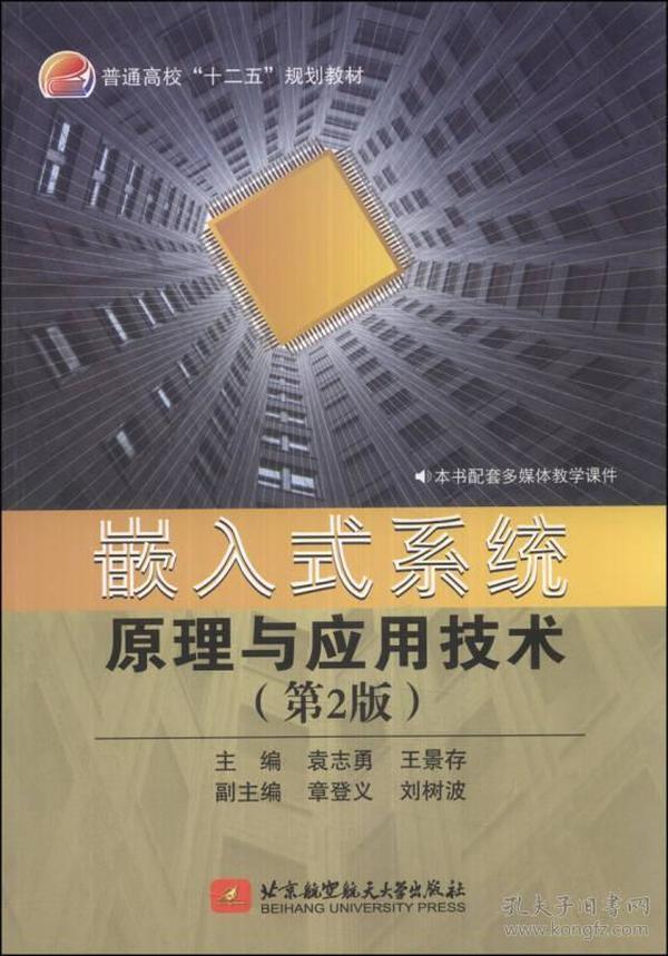 """嵌入式系统原理与应用技术(第2版)/普通高校""""十二五""""规划教材"""