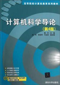 计算机科学导论 第四版 清华大学出版社