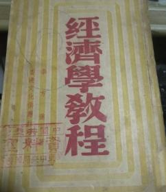 经济学教程 盖中国共产党华东中央局秘书处资料室公章   出版时间  :中华民国四十五年1946年的