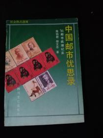 中国邮市忧思录