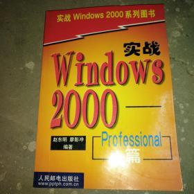 实战Windows 2000.Professional篇