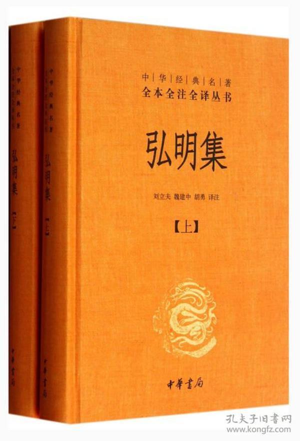 新书--弘明集 (精)(全二册)
