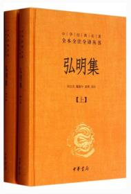 中华经典名著全本全注全译丛书:弘明集 (精)