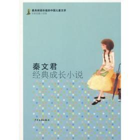 名家短篇小说卷-秦文君经典成长小说
