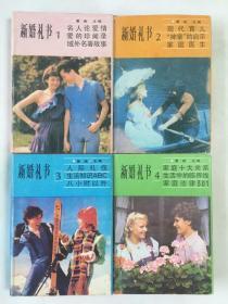 新婚礼书 全四册 ,现代育儿 名人论爱情 家庭关系 人际交往(精装+护封)