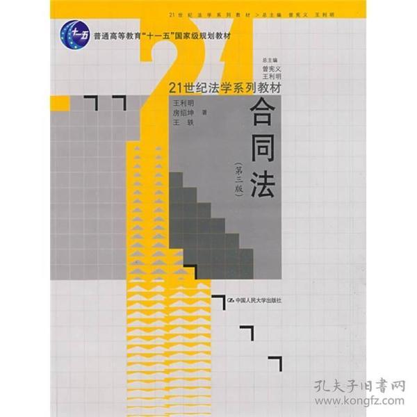 合同法(第3版)/21世纪法学系列教材