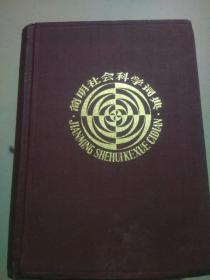 简明社会科学词典(i)