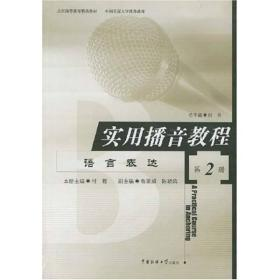 实用播音教程 第二册 语言表达 付程 中国传媒大学出版社 9787810048033