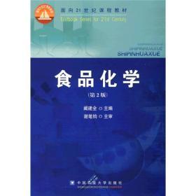 食品化学(第2版)/面向21世纪课程教材