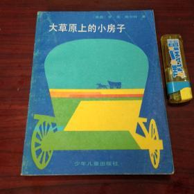 大草原上的小房子(外国儿童文学丛书)(1983年初版初印)(大32开插图本)