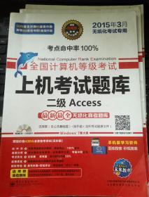 二级Access(15年3月考试专用)